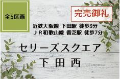 香芝・広陵の新築・分譲・一戸建て・土地の情報:香芝市下田西