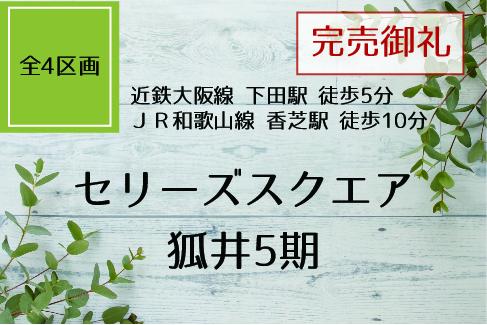 香芝・広陵の新築・分譲・一戸建て・土地の情報:香芝市狐井
