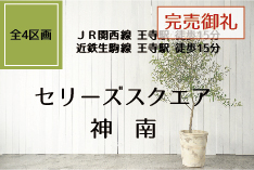 香芝・広陵の新築・分譲・一戸建て・土地の情報:生駒郡斑鳩町神南