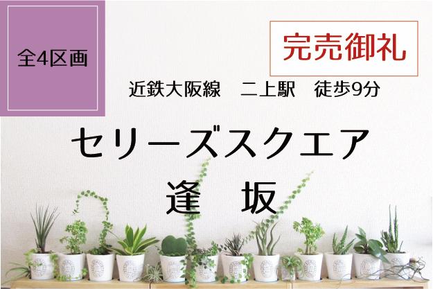 香芝・広陵の新築・分譲・一戸建て・土地の情報:香芝市逢坂