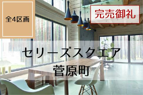 香芝・広陵の新築・分譲・一戸建て・土地の情報:奈良市菅原町