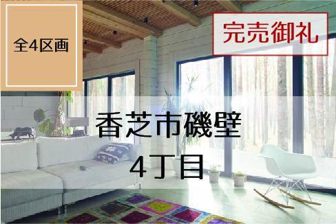 香芝・広陵の新築・分譲・一戸建て・土地の情報:香芝市磯壁