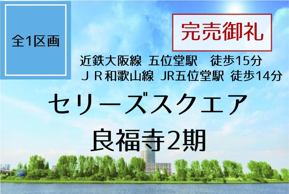 香芝・広陵の新築・分譲・一戸建て・土地の情報:香芝市良福寺